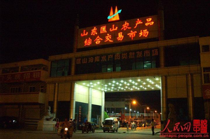 山东匡山农产品综合交易市场管理有限公司