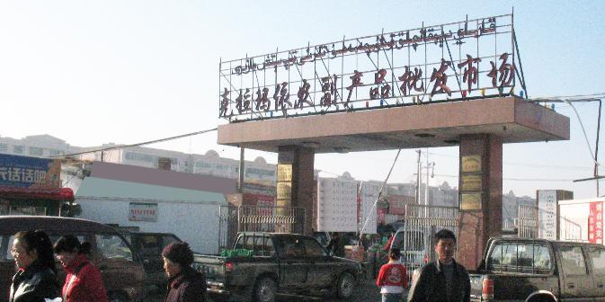 新疆克拉玛依农副产品批发市场