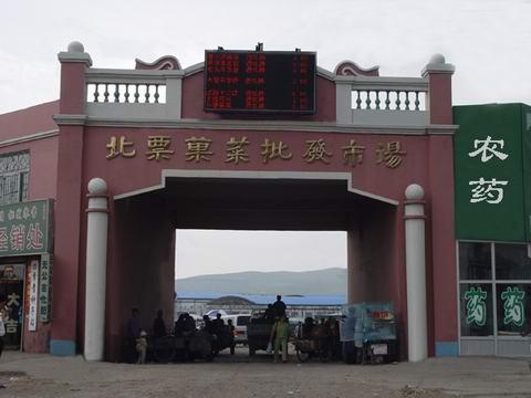 辽宁省北票市庄头营蔬菜批发市场